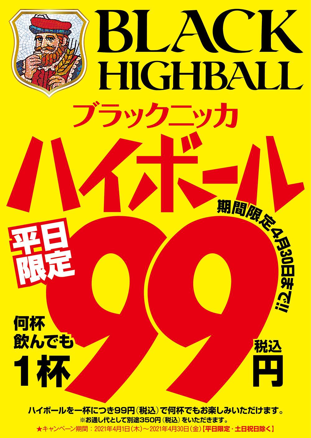 庄や・やるき茶屋「ハイボールキャンペーン」1杯99円